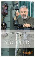Дмитрий Крылов Австрия 978-5-699-32940-3