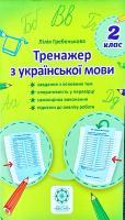 Гребенькова Лілія Тренажер з української мови. 2 клас 978-617-686-502-5