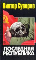 Суворов Виктор Последняя республика 5-17-007876-9