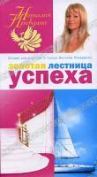 Наталья Правдина Золотая лестница успеха 978-5-271-15727-1, 978-5-91207-170-6