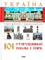 Авт.-укл. Антонюк Д. В. Україна. 101 старовинний палац і парк 978-966-08-4785-9
