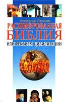 Лазарев А. С. Расшифрованная Библия, или Реквием цивилизации 966-539-324-3