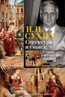 Сухих Игорь Структура и смысл: Теория литературы для всех 978-5-389-08000-3
