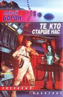 Алексей Барон Те, кто старше нас 5-17-012730-8