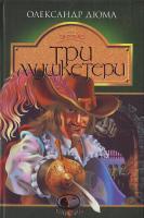 Дюма Три мушкетера Роман Навч.книга-Богдан 966-692-405-6