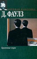 Джон Фаулз Кротовые норы 5-17-021632-7
