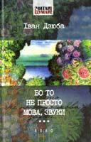 Дзюба Іван Бо то не просто мова, звуки... : цикл статей 978-617-642-017-0