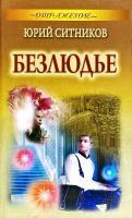 Ситников Юрий Безлюдье 978-985-549-414-1