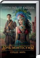 Хаггард Генри Райдер Дочь Монтесумы. Сердце мира 978-617-12-1643-3