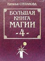 Наталья Степанова Большая книга магии-4 5-7905-3863-0