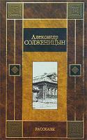 Александр Солженицын Александр Солженицын. Рассказы 5-17-019823-х