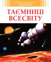 Філіпп Сімон, Марі-Лор Буе Таємниці всесвіту 978-617-526-699-1