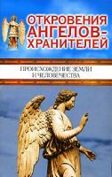 Ренат Гарифзянов, Любовь Панова Откровения ангелов-хранителей. Происхождение Земли и человечества 5-17-035236-4, 5-9713-1509-9