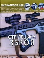 Зав'язкін О. В., Турбаніст Д. С. Стрілецька зброя 978-966-987-016-2
