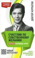 Курпатов Андрей Счастлив по собственному желанию. Первая половина пути 978-5-373-05326-6