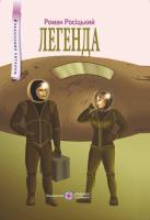 Росіцький Роман Легенда : фантастична повість 978-966-07-3342-8