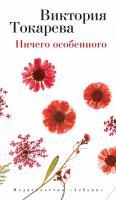 Токарева Виктория Ничего особенного 978-5-389-08013-3