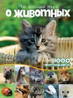 Куйе Наталья Моя большая книга о животных 978-5-389-07487-3