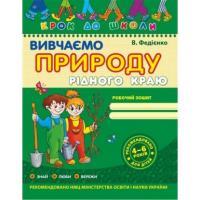 Федієнко Василь Вивчаємо природу рідного краю. 966-8114-90-6