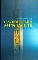 Геоштор Александр Слов'янаська міфологія 978-617-7023-22-6