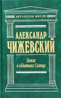 Александр Чижевский Земля в объятиях Солнца 5-699-06610-1