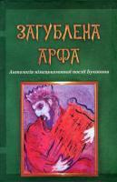 Рихло Петро Загублена арфа. антологія німецькомовної поезії буковини 978-966-2147-37-7