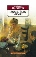 Набоков Владимир Король, дама, валет 978-5-389-03096-1