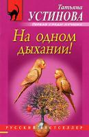 Татьяна Устинова На одном дыхании! 978-5-699-43068-0