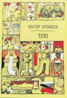 Єрофєєв Віктор Тіло 978-617-7110-99-5