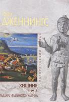 Гэри Дженнингс Хищник. В 2 томах. Том 2. Рыцарь
