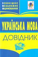 Мельничайко Володимир Ярославович Українська мова. Довідник. ЗНО 978-966-408-597-4