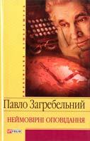 Загребельний Павло Неймовірні оповідання 978-966-03-4490-7