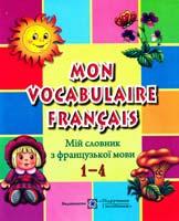 Яблонська-Юсик І., Вознюк Л. Mon vocabulaire franсais. Мій словник з французької мови. 978-966-07-1980-4