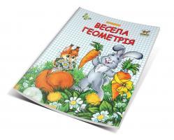 Гуменная Л.Н. сост. Весела геометрія 978-617-7292-07-3
