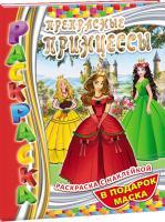 Юлия Дрозд Прекрасные принцессы 978-966-03-7127-9