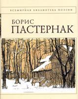 Борис Пастернак Борис Пастернак. Стихотворения 5-699-09121-8