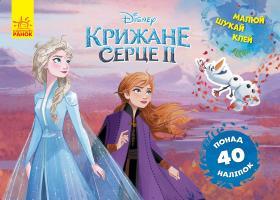 Малюй, шукай, клей. Крижане серце 2. Анна та Ельза. . Frozen 978-966-74-9894-8