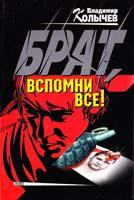 Колычев Владимир Брат, вспомин все! 5-04-007723-8