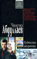 Чингиз Абдуллаев Кубинское каприччио 978-5-699-24108-8