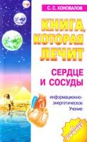 Коновалов Сергей Книга, которая лечит. Сердце и сосуды 5-94946-007-3