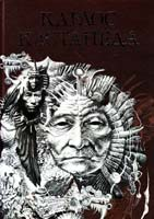 Кастанеда Карлос Дар Орла; Огонь изнутри; Сила безмолвия; Искусство сновидения; Активная сторона бесконечности 978-5-399-00374-0