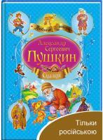 Пушкин Казки. Пушкин (А4, синій збірник) 978-617-7160-41-9