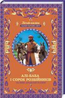 Фрезер А. Алі-Баба і сорок розбійників та інші арабські казки 978-617-12-4306-4
