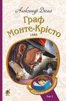 Дюма Александр Граф Монте-Крісто : роман : Т. 2 978-966-10-5756-1