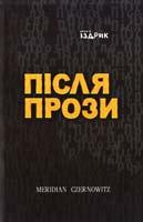Іздрик Юрій Після прози 978-617-614-048-1