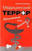 Троицкая Светлана Медицинский террор. Лечиться или жить? 978-5-459-00745-9