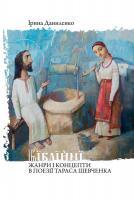 Даниленко Ірина Біблійні жанри і концепти в поезії Тараса Шевченка 978-966-518-717-2