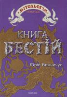 Винничук Ю. Книга бестій 966-7188-95-7