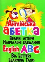 Зав'язкін О. Англійська абетка. Великі літери. Навчальні завдання 978-966-481-928-9
