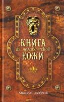 Ловрик Мишель Книга из человеческой кожи 978-966-14-1391-6